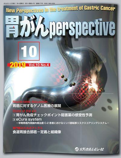 胃がんperspective 2019年10月号(Vol.10 No.4)