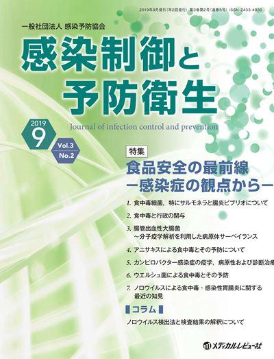 感染制御と予防衛生 2019年9月号(Vol.3 No.2)