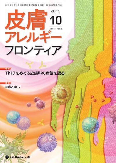 皮膚アレルギーフロンティア 2019年10月号(Vol.17 No.2)