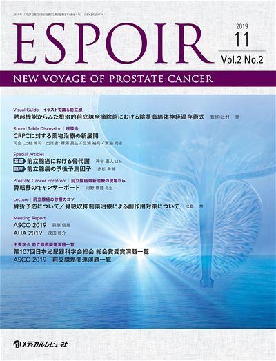 ESPOIR 2019年11月号(Vol.2 No.2)