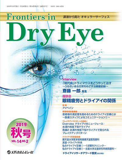 Frontiers in Dry Eye 2019年秋号(Vol.14 No.2)