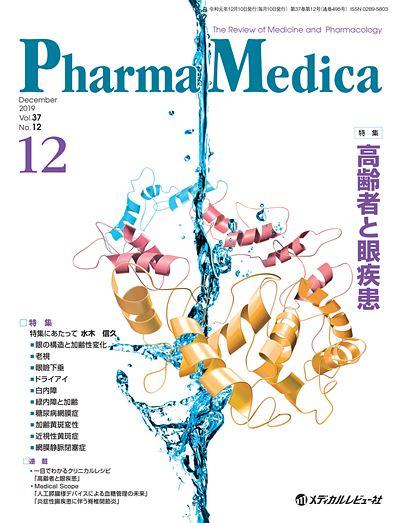 Pharma Medica 2019年12月号(Vol.37 No.12)