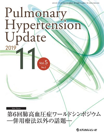 Pulmonary Hypertension Update 2019年11月号(Vol.5 No.2)