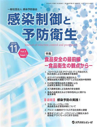 感染制御と予防衛生