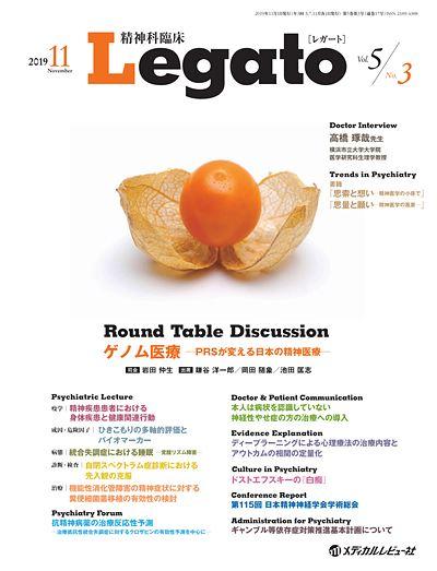 精神科臨床 Legato 2019年11月号(Vol.5 No.3)