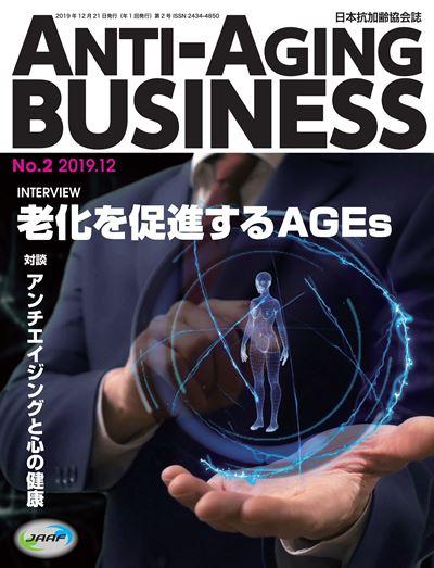 ANTI-AGING BUSINESS 日本抗加齢協会誌