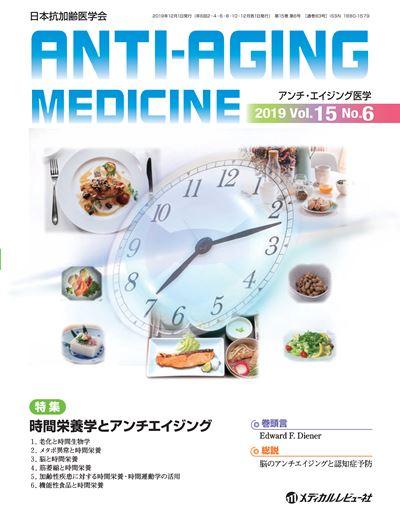 アンチ・エイジング医学 2019年12月号(Vol.15 No.6)