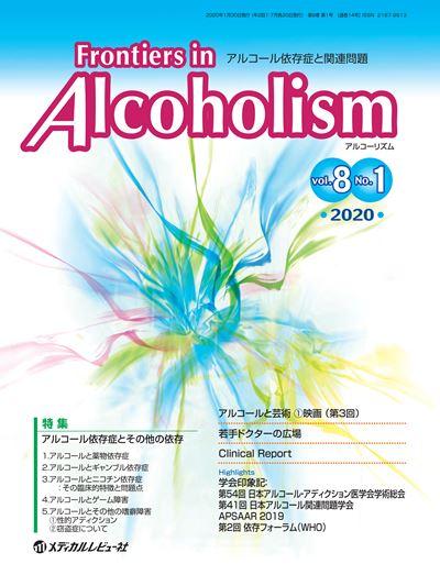 Frontiers in Alcoholism 2020年1月号(Vol.8 No.1)