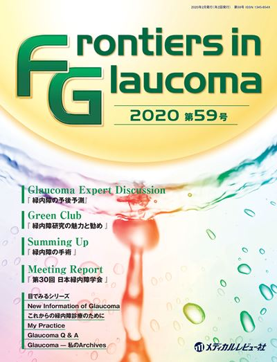 Frontiers in Glaucoma