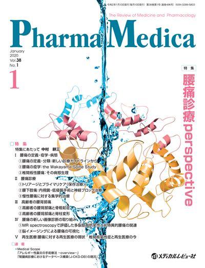 Pharma Medica 2020年1月号(Vol.38 No.1)