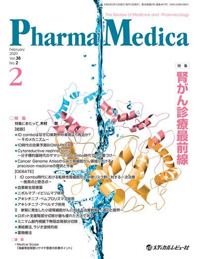Pharma Medica 2020年2月号(Vol.38 No.2)