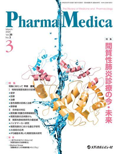 Pharma Medica 2020年3月号(Vol.38 No.3)