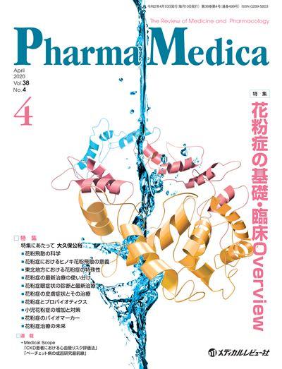 Pharma Medica2020年4月号(Vol.38 No.4)