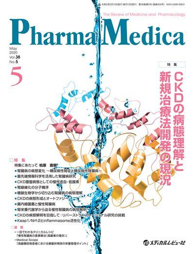 Pharma Medica2020年5月号(Vol.38 No.5)