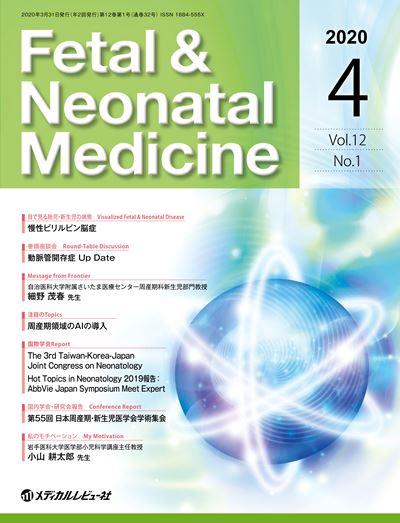 Fetal & Neonatal Medicine 2020年4月号(Vol.12 No.1)
