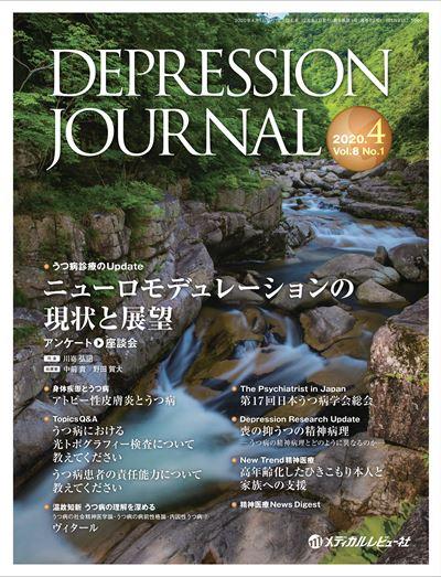 DEPRESSION JOURNAL 2020年4月号(Vol.8 No.1)