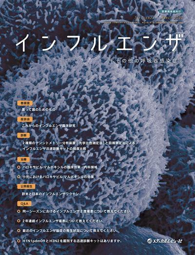 インフルエンザ 2020年3月号(Vol.21 No.1)
