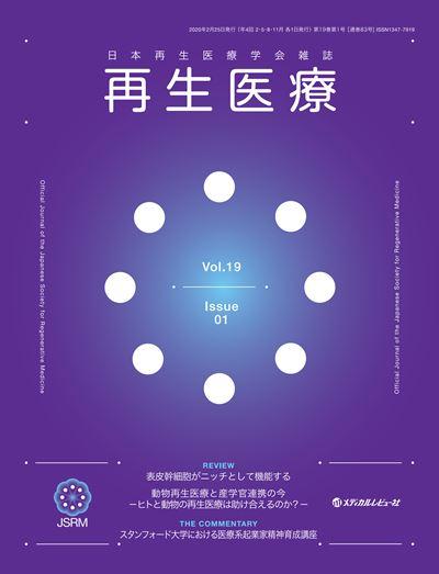 再生医療 2020年2月号(Vol.19 No.1)