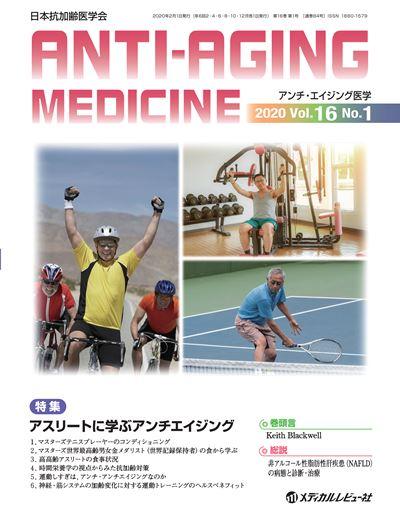 アンチ・エイジング医学 2020年2月号(Vol.16 No.1)