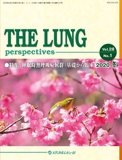 THE LUNG perspectives 2020年冬号(Vol.28 No.1)