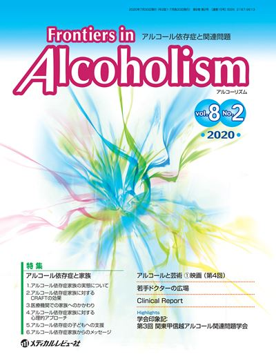 Frontiers in Alcoholism