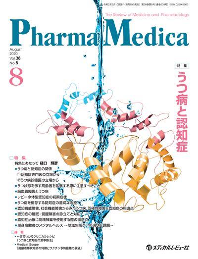 Pharma Medica2020年8月号(Vol.38 No.8)