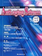 Anti-aging Science2009年10月号(Vol.1 No.1) 創刊号