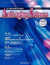 Anti-aging Science2010年6月号(Vol.2 No.2)