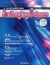 Anti-aging Science2010年10月号(Vol.2 No.3)