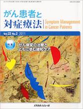 がん患者と対症療法2011年10月号(Vol.22 No.2)