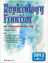Nephrology Frontier2009年3月号(Vol.8 No.1)