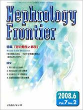 Nephrology Frontier2008年6月号(Vol.7 No.2)