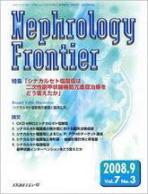 Nephrology Frontier2008年9月号(Vol.7 No.3)