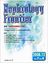 Nephrology Frontier2008年12月号(Vol.7 No.4)