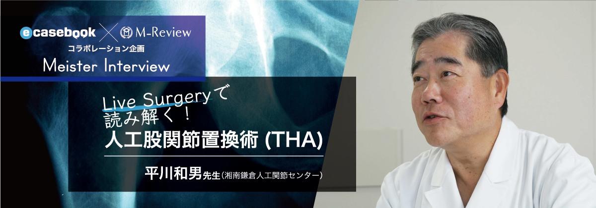 Live Surgeryで読み解く! 人工股関節置換術 (THA)