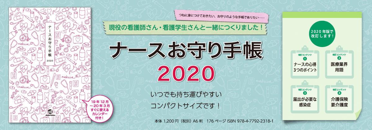 『ナースお守り手帳 2020』 特設サイト slide
